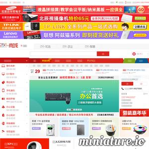 一站式IT[河北省] QD256.COM 一站式IT产品渠道交易服务平台