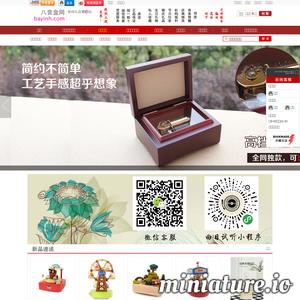 八音盒网-中国领先的八音盒音乐盒创意礼品官方网上商城-提供曲目定制服务