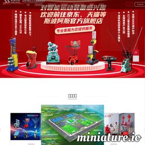 东莞市斯波阿斯体育用品科技有限公司