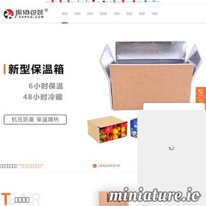 上海振协纸箱厂