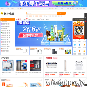 苏宁易购(Suning) -综合网上购物商城